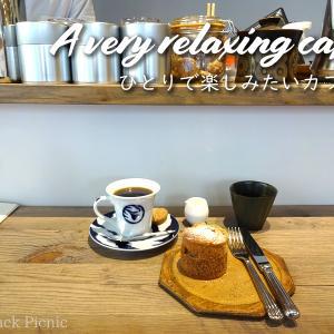 目黒でくつろげるカフェ / My Little Happiness(マイリトルハピネス)