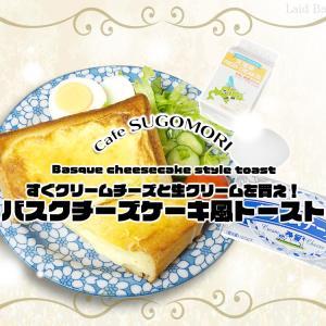 今すぐクリームチーズと生クリームを買え!テレビで人気の『バスクチーズケーキ風トースト』