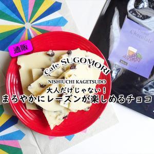 食べやすいラムレーズンのホワイトチョコ『ラムレーズン』 / 西内花月堂 @通販