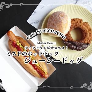 ミスドのホットドックはテイクアウト向き!『ジューシードッグ』 / Mister Donut @全国