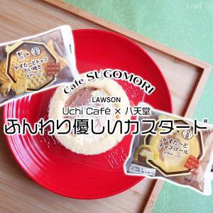 ローソン×八天堂◆優しいカスタードスイーツ『かすたーどチョコロール』と『かすたーどチョコたい焼き』 / LAWSON @全国