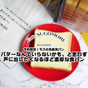 完全予約制◆モスの名前が長い本格食パン『バターなんていらないかも、と思わず声に出したくなるほど濃厚な食パン』 / モスバーガー