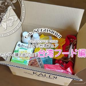 カルディ4月の購入品10点『台湾フード編』 / KALDI COFFEE FARM