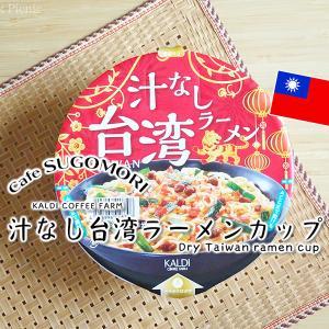 からい?しょっぱい?八角いり?『汁なし台湾ラーメンカップ』 / KALDI COFFEE FARM