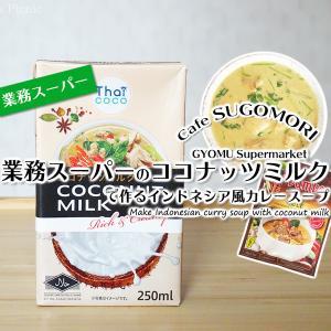 コスパ最高!使いやすいサイズのタイ直輸入ココナッツミルク『ココナッツミルク(紙パック)』 / 業務スーパー @全国