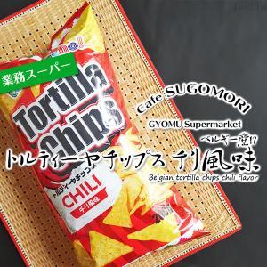 チリ風味のトルティーヤチップスならソース不要?『トルティーヤチップス チリ風味』 / 業務スーパー @全国