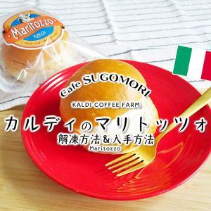 カルディの冷凍マリトッツォ!解凍と入手方法『マリトッツォ』 / KALDI COFFEE FARM