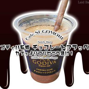 カフェよりコンビニ!冷たいゴディバの濃厚チョコドリンク『ゴディバ監修 チョコレートフラッペ』 / ファミリーマート @全国