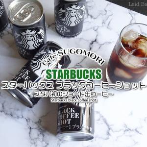 Amazon限定!スタバ初のショート缶コーヒー『スターバックス ブラックコーヒーショット』 / Starbucks Coffee × サントリー