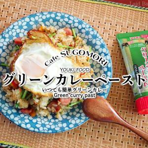 簡単グリーンカレーならいつでもカレーを楽しめる『グリーンカレーペースト』 / ユウキ食品