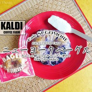 ランチや朝ごはんに!カルディの本格ベーグル『ニューヨークベーグル』 / KALDI COFFEE FARM