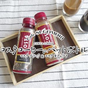 海外でよく見たあのコーヒーがコンビニに!『コスタ ブラック』『コスタ カフェラテ』 / COSTA COFFEE @全国