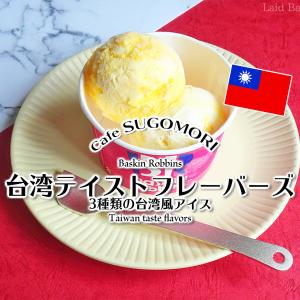新発売◆サーティーワンの台湾風味アイス!『台湾テイストフレーバーズ』 / サーティーワン @全国