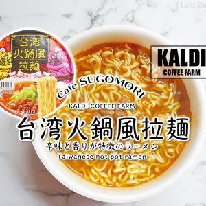 辛いのか辛くないのか…どっちなんだい?『台湾火鍋風ラーメン』 / KALDI COFFEE FARM