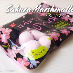 【カルディ桜菓子・食べ比べ】さくらマシュマロの半分は優しさで出来ている / Sakura Marshmallow