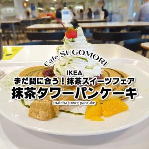 【限定】まだ間に合うイケアの抹茶スイーツフェア『抹茶タワーパンケーキ』 @IKEA(イケア)