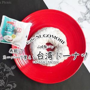 再登場!ヤマザキの台湾ドーナツは本場の味?『台湾ドーナツ(練乳風味)』 / 山崎製パン