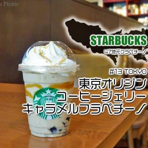 スタバ◆47JIMOTOフラペ!東京はコーヒーキャラメル風味『東京オリジンコーヒージェリーキャラメルフラペチーノ』#13 TOKYO / Starbucks Coffee @東京