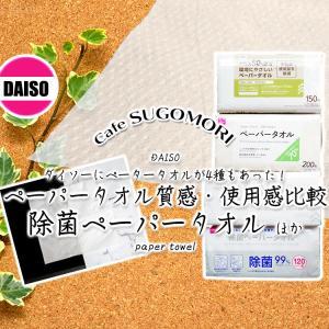 ダイソー◆4種のペーパータオル比較『除菌ペーパータオル』ほか / DAISO
