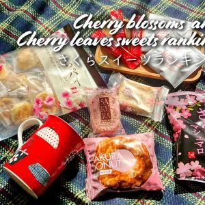 【カルディ桜菓子・食べ比べ】ランキング発表 / sweets ranking:cherry blossom and cherry leaves