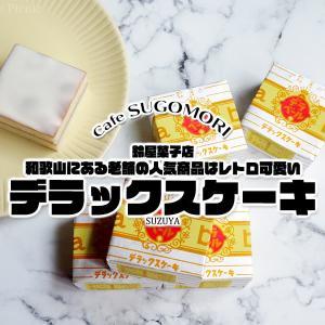 老舗のレトロな白いんげん豆ジャムのケーキ『デラックスケーキ』 / 鈴屋菓子店 @和歌山(田辺)