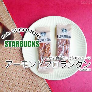 スタバ◆カリっと食感のレジ横フランス菓子『アーモンドフロランタン』 / Starbucks Coffee @全国