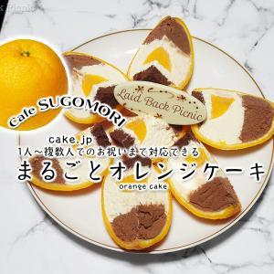 【cake.jp】オレンジがまるごとケーキになっちゃった!『まるごとオレンジケーキ3個セット』 / ケーキジェーピー オリジナル