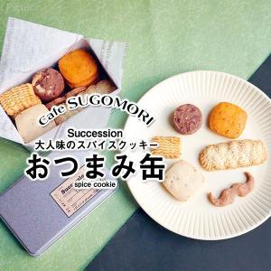 谷中の大人味!スパイスクッキー『おつまみ缶』 / Succession(サクセション) @谷中