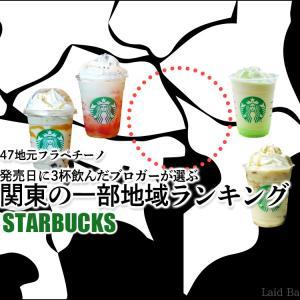 スタバ◆47地元フラペ!関東の東部ランキング(発売日に3杯飲んだブロガーが選ぶ!) / Starbucks Coffee