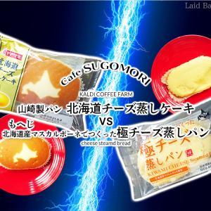 カルディvs山崎製パン◆チーズ蒸しパン比べ『北海道産マスカルポーネでつくった極チーズ蒸しパン』 / KALDI COFFEE FARM