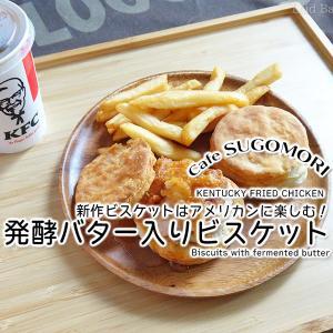 新作ビスケットはアメリカ風に楽しむべし!『発酵バター入りビスケット』 / ケンタッキーフライドチキン(KFC) @全国
