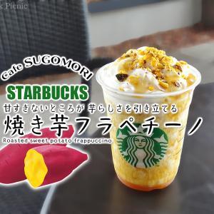 スタバ◆先行発売の新作フラペは飲む焼き芋!?『焼き芋 フラペチーノ』 / Starbucks Coffee @全国