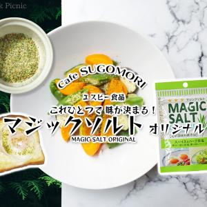 これひとつで味が決まる!魔法の調味料『マジックソルト オリジナル』 / エスビー食品・DAISO