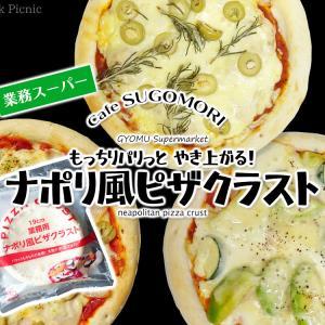 ピザ屋より業務スーパー◆簡単!焼きたてピザ『ナポリ風ピザクラスト』 / 業務スーパー @全国