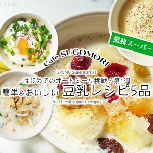 オートミールに挑戦!豆乳レシピ5品が簡単で旨い『初めてのオートミール 第1週』 / 業務スーパー @全国