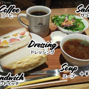 サンドイッチの女王! ブレッド&コーヒー イケダヤマ / Bread&Coffee Ikedayama @五反田
