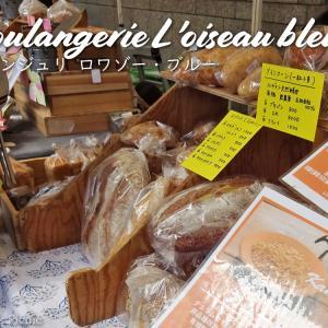古代小麦のパンって何!? / ブランジュリ ロワゾー・ブルー(Boulangerie L'oiseau bleu) @京都