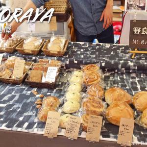『野良屋』の素朴な、ぶどう丸パン! / 『NORAYA』 Raisin bread @長野