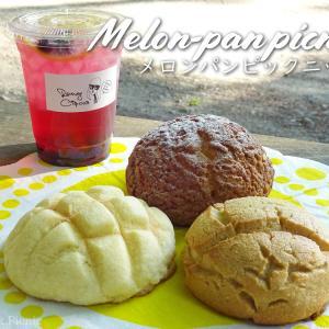 有栖川公園でメロンパンピクニックする方法 / Melon-pan picnic in Arisugawa Park @広尾
