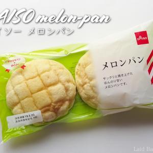 1個50円! お得なダイソーのメロンパン / DAISO melon-pan @全国