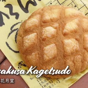 """大きなメロンパン『浅草花月堂』 / Jumbo Melon-pan """"Asakusa Kagetsudo"""" @浅草"""