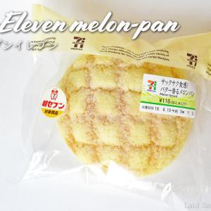 セブンイレブンのサックサク食感!バター香るメロンパン @全国