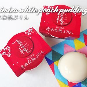 果物よりも風味豊かな『清水白桃ぷりん』 / おかやま桃子 @岡山県