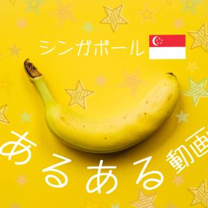 シンガポールの人気YouTuber「Wah! Banana」による「ホーカーあるある」動画