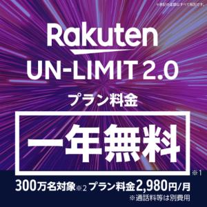 【4/8更新】楽天モバイル無料がアツい!Rakuten UN-LIMIT 2.0にバージョンアップ!変更点は?