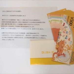 東京都の妊婦への新型コロナ対策。タクシー券(こども商品券)が届く。こども商品券が使えるお店って実はたくさんあるぞ!