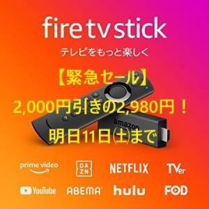 【緊急割引】明日11日まで!アマゾンFire TV Stick – Alexa対応音声認識リモコン付属が2000円引き