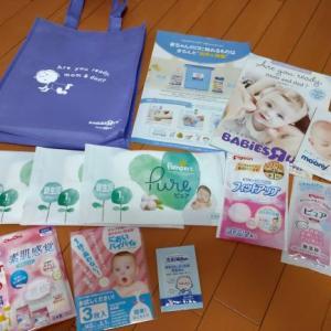 【妊婦限定】トイザらスで無料サンプルバッグプレゼント!2人目もOK♪