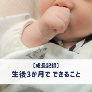 【成長記録】生後3か月でできること