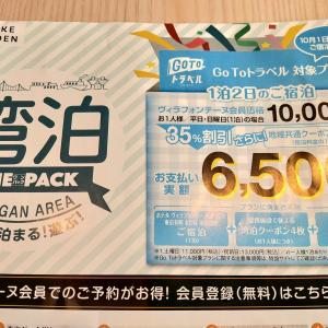 湾泊で東京の 宿泊+遊び がセットで1万円♪お台場、有明、豊洲で遊び放題!